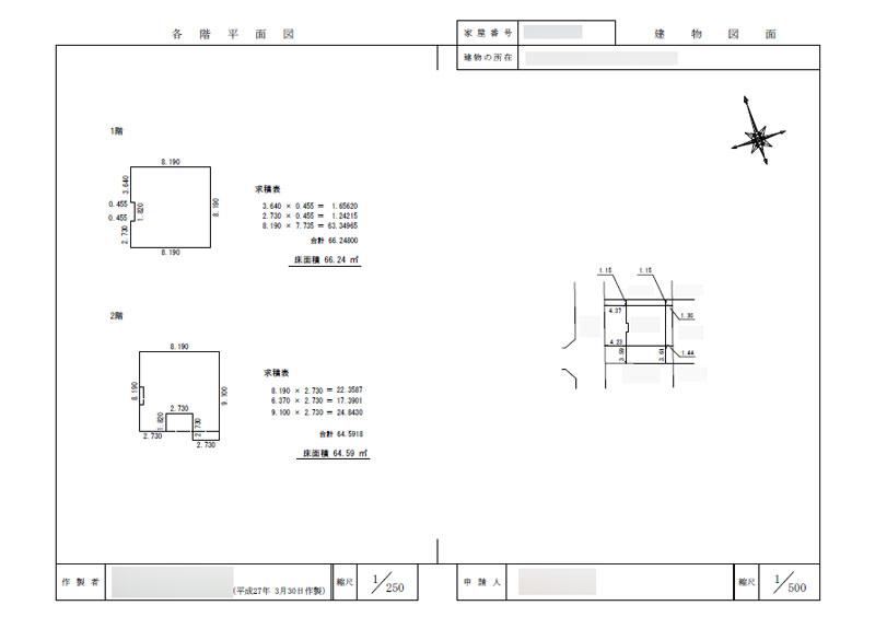 建物表題登記を自分でしてきたのので、必要書類や図面作成の方法をまとめてみた